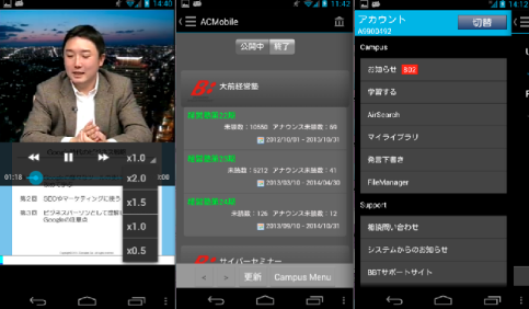 ACMobile for Android Screen Shot